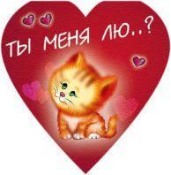 """Открытка """"Валентинка"""" 071/18 (100) Ш.К. 2020833237402"""