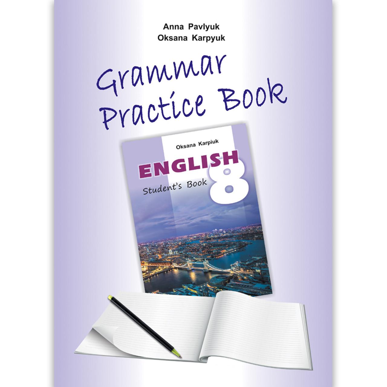 Зошит з граматики Grammar Practice Book Англійська мова 8 клас Авт: Карп'юк О. Вид: Лібра Терра