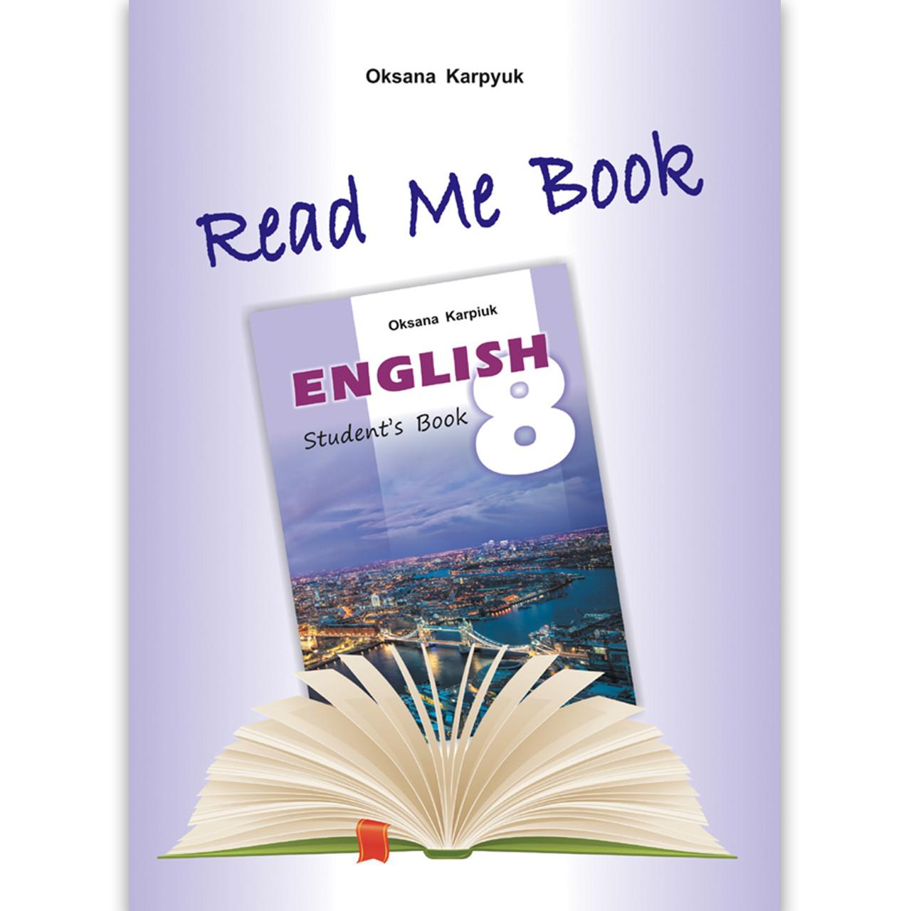 Книга для домашнього читання Read Me Book Англійська мова 8 клас Авт: Карп'юк О. Вид: Лібра Терра