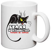 Печать на чашке любго изображения, картинки, надписи, логотипа