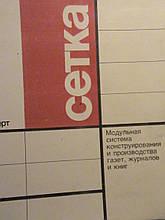 Херлберт А. Сітка. Модульна система конструювання і виробництва газет, журналів і книг. Москва. Книга 1984