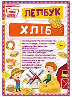 НУШ  Міні-лепбук. Хліб | Ранок
