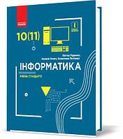 10(11) клас | Інформатика (рівень стандарту). Підручник, Руденко В.Д., Речич Н.В., Потієнко В.О. | Ранок