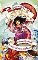 "Книга ""Девочка-дракон с шоколадным сердцем"", Бёрджис Стефани | Эксмо, АСТ"