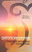 Онтопсихология: практика и метафизика психотерапии. Менегетти А.