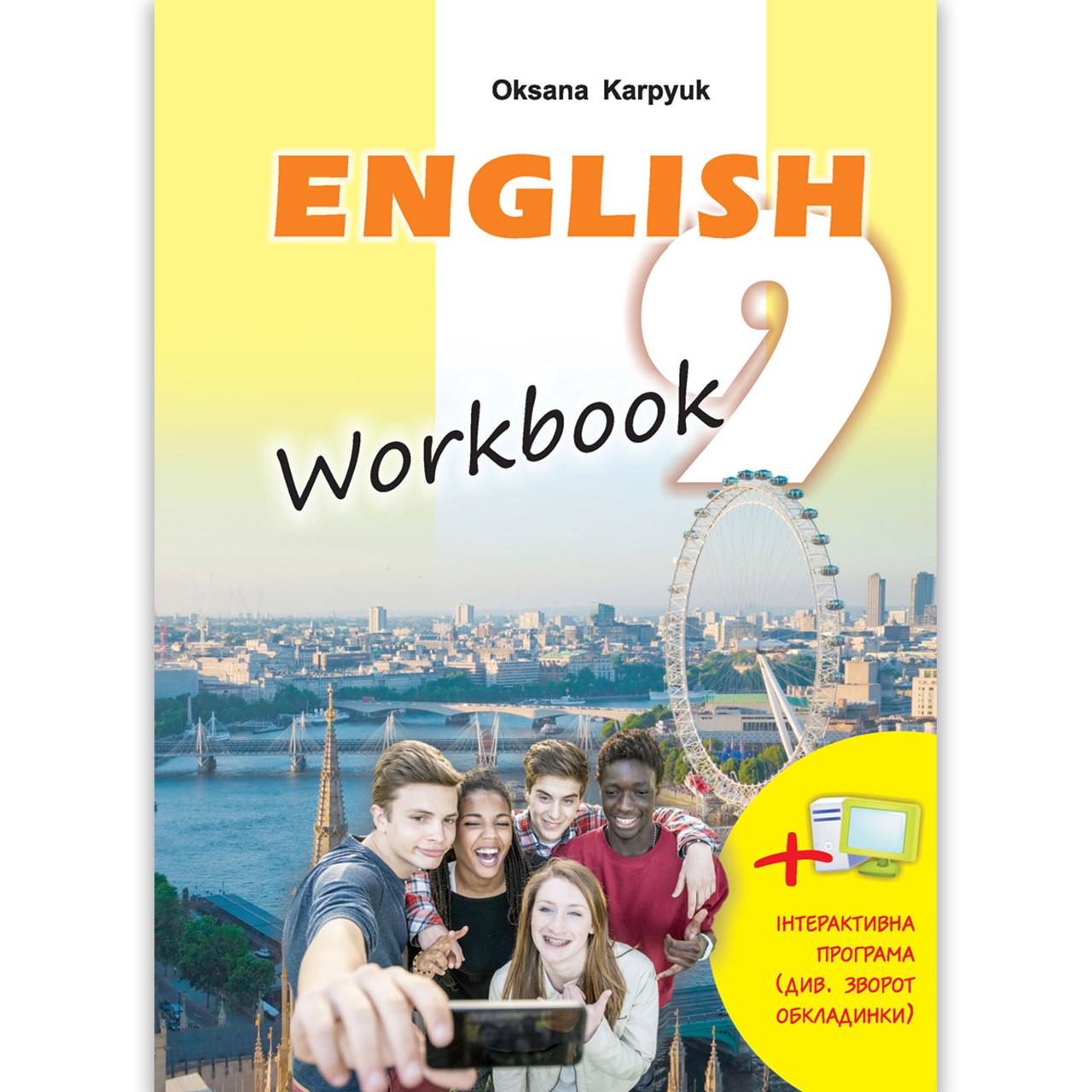 Робочий зошит Англійська мова 9 клас Авт: Карп'юк О. Вид: Лібра Терра