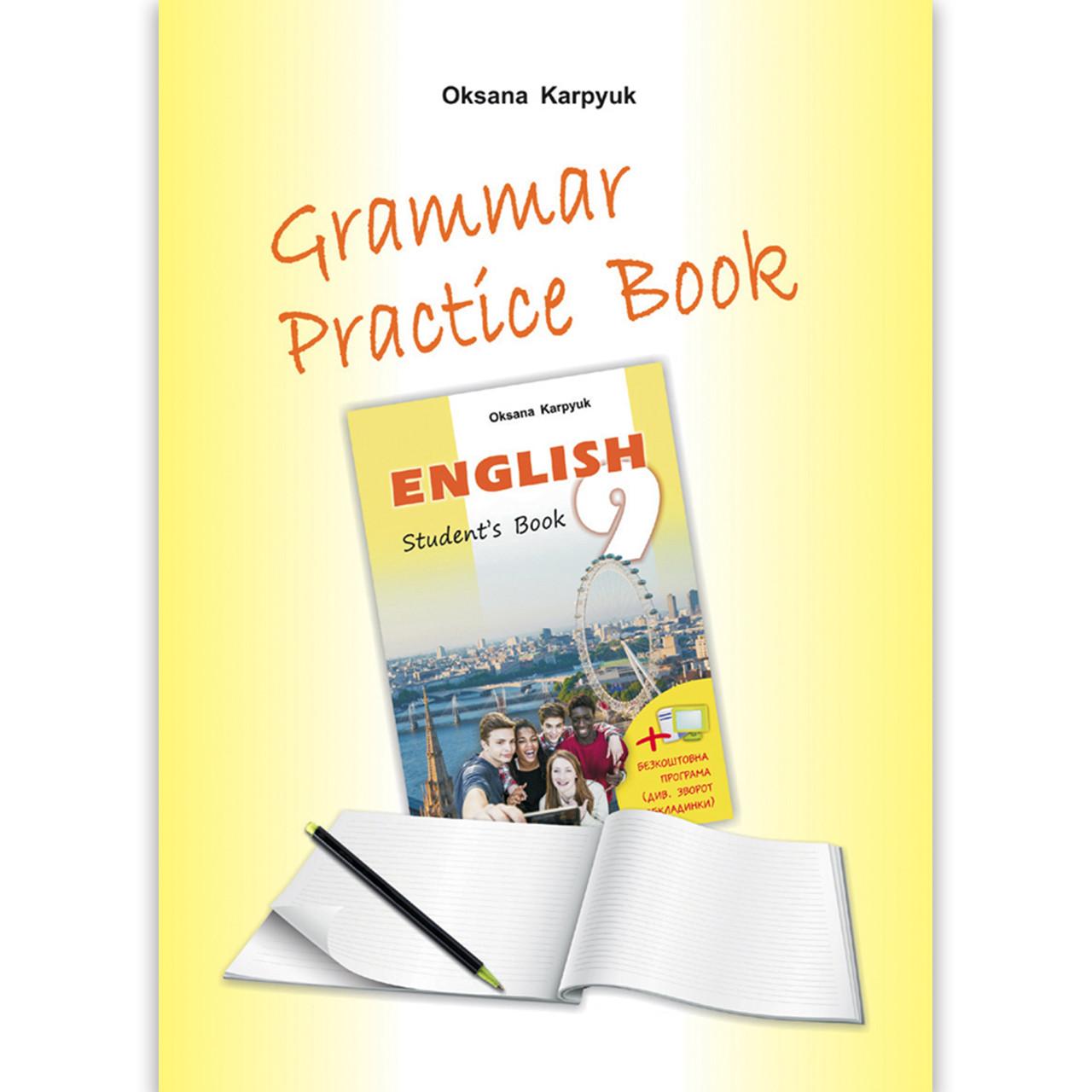 Зошит з граматики Grammar Practice Book Англійська мова 9 клас Авт: Карп'юк О. Вид: Лібра Терра
