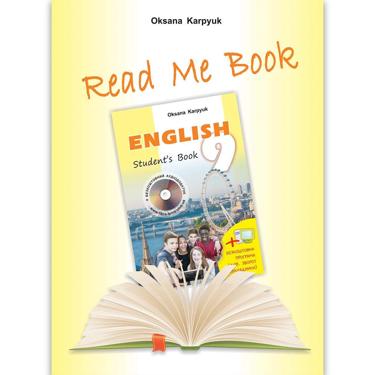 Книга для домашнього читання Read Me Book Англійська мова 9 клас Авт: Карп'юк О. Вид: Лібра Терра
