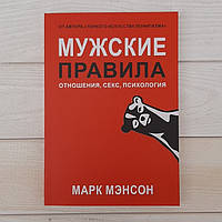МУЖСКИЕ ПРАВИЛА - отношения, секс, психология. Марк Мэнсон