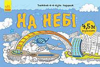 "Книга ""Довжеле-е-е-езна подорож. На небі"",  | Ранок, фото 1"