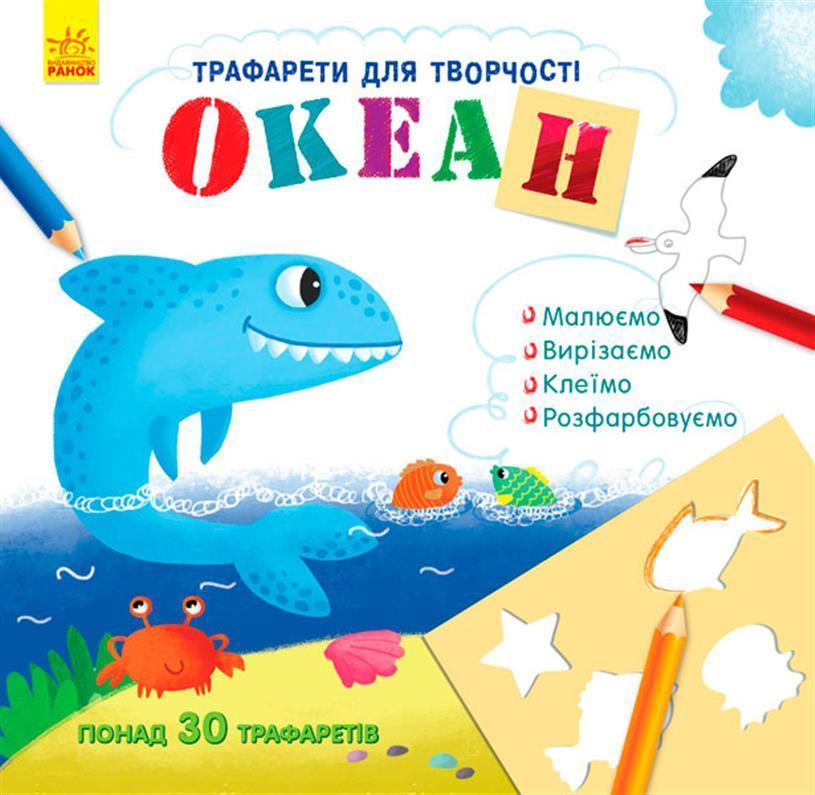 "Книга ""Книга з трафаретами. Океан"", Булгакова Г. | Ранок"