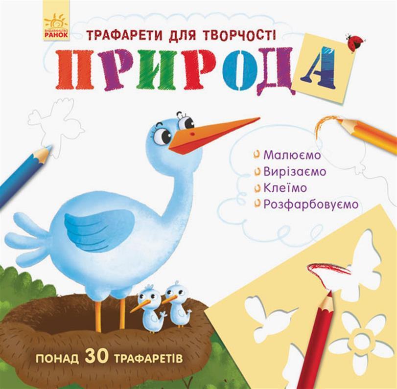 "Книга ""Книга з трафаретами. Природа"", Булгакова Г. | Ранок"