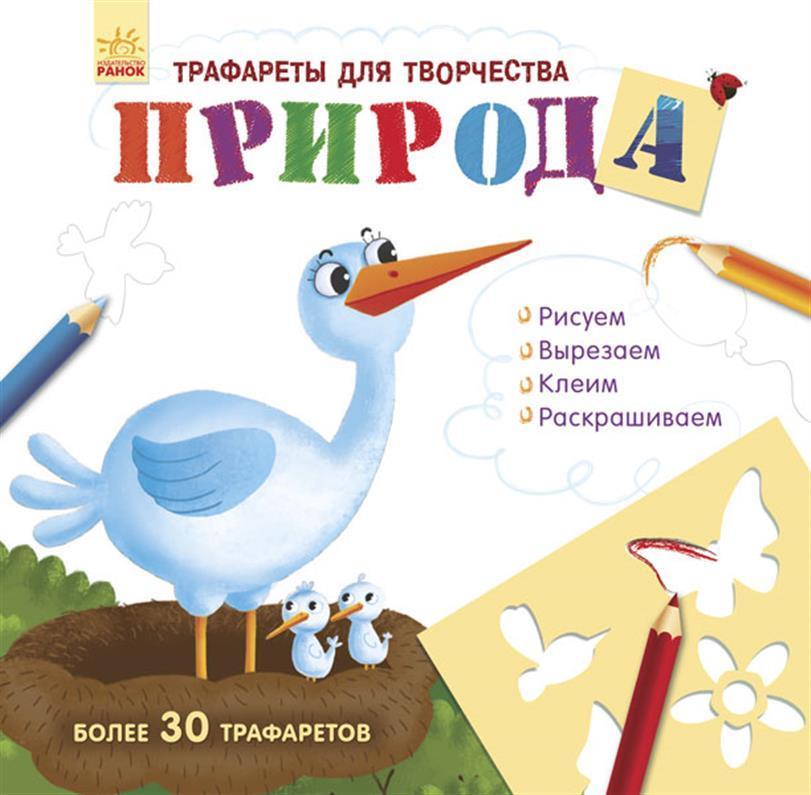 "Книга ""Книга с трафаретами. Природа"", Булгакова Г.   Ранок"