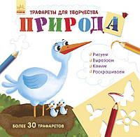 """Книга """"Книга с трафаретами. Природа"""", Булгакова Г.   Ранок, фото 1"""