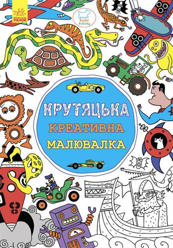"Книга ""Крутяцька креативна розмальовка"", Бет Ганнел | Ранок"