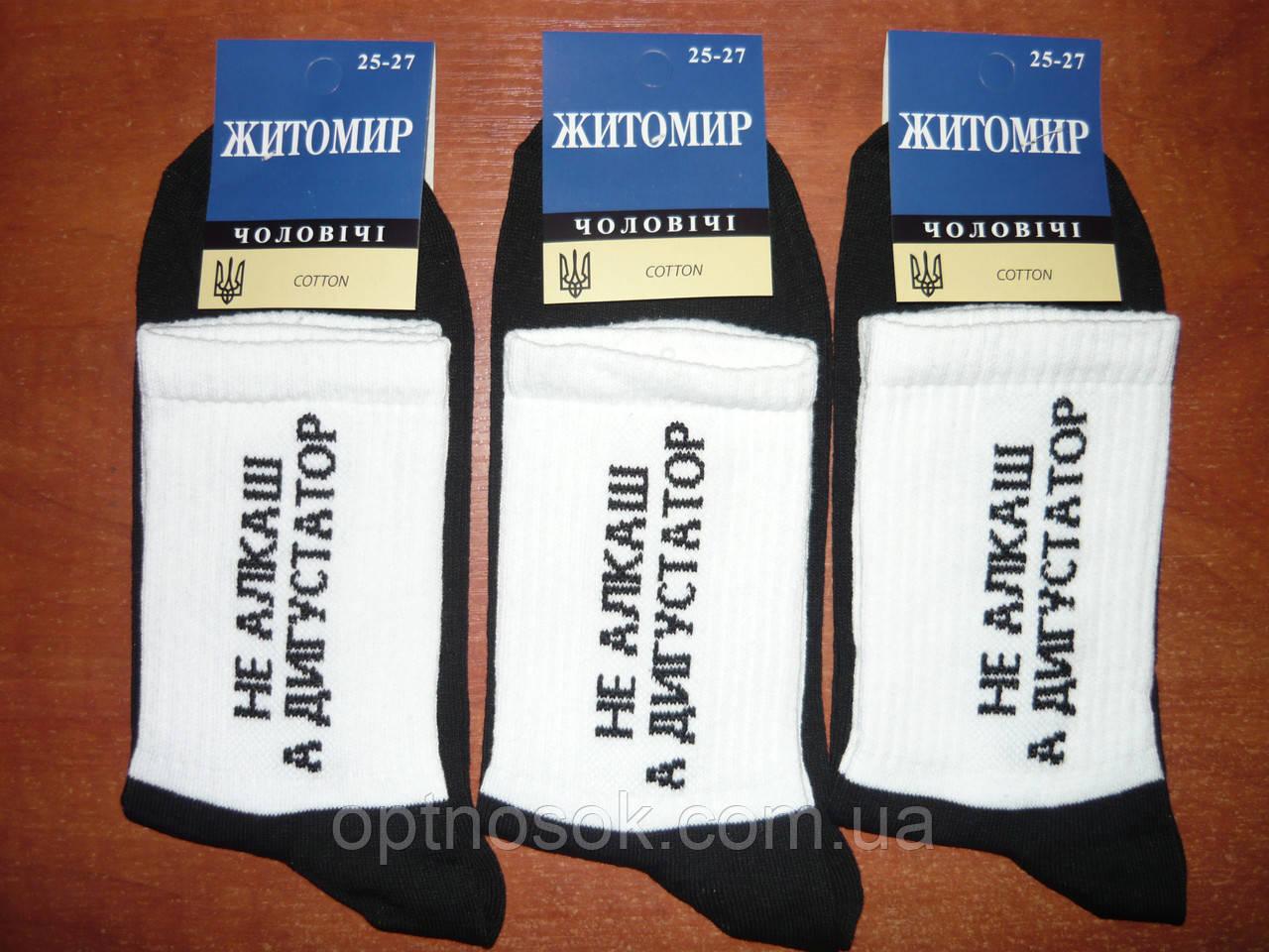 Мужские носки с приколами. Высокие. р. 25-27. Черные.