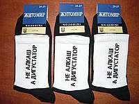 Мужские носки с приколами. Высокие. р. 25-27. Черные., фото 1