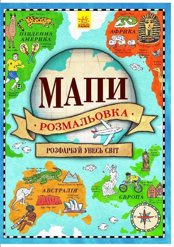 "Книга ""Мапи. Атлас-розмальовка"", Хьюз Натали | Ранок"