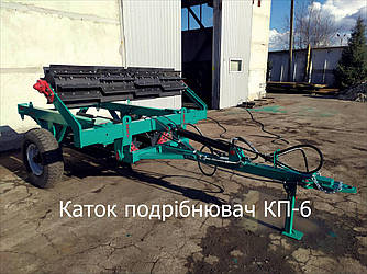 Каток подрібнювач КИ-6