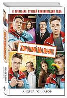 "Книга ""Хороший мальчик"", Гончаров Андрей Александрович | Эксмо, АСТ"