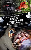 """Книга """"Список возмездия"""", Арментроут Дженнифер   Эксмо, АСТ"""