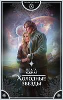 """Книга """"Холодные звезды"""", Южная Влада   Эксмо, АСТ"""