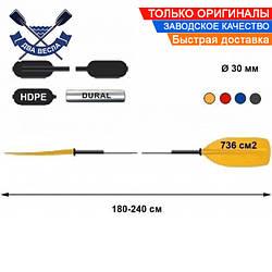 Весло байдарочное двухсекционное TNP 701.2 (Чехия)