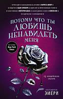 """Книга """"Потому что ты любишь ненавидеть меня: 13 злодейских сказок"""", Юн Никола, Мейер Марисса, Шваб Виктория   Эксмо, АСТ"""
