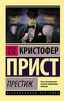 "Книга ""Престиж"", Прист Кристофер   Эксмо, АСТ"