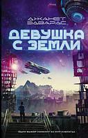 """Книга """"Девушка с Земли"""", Эдвардс Джанет   Эксмо, АСТ"""