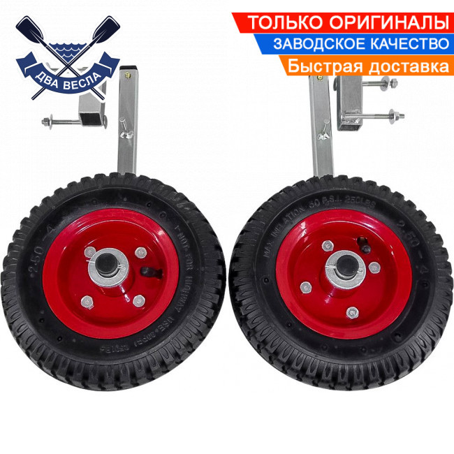 Откидные транцевые колеса КТ-250 для надувной лодки до 110кг кнопочные трансформеры пневматика оцинков-я сталь