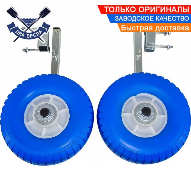 Откидные транцевые колеса КТ-250 для надувной лодки до 110кг кнопочные трансформеры антипрокол оцинков-я сталь