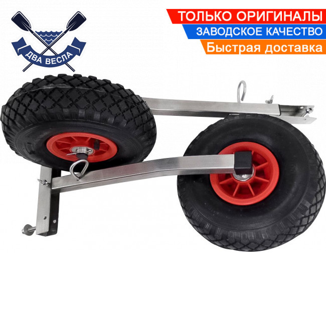 Транцевые колеса трансформеры КТ-400 до 200 кг НЕРЖАВЕЙКА пневматика быстрая фиксация самоудерж-й штифт