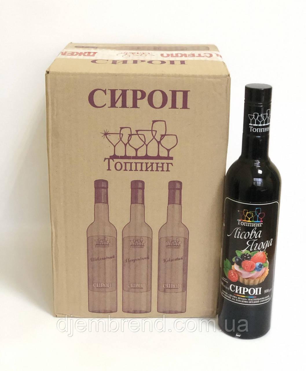 Сироп Лесная ягода ТМ Топпинг, для кофе и коктейлей коробка 9 шт. Цена 59 грн/шт.