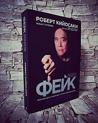 """Книга """"Фейк"""" Роберт Кийосаки"""
