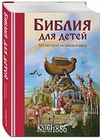 """Книга """"Библия для детей. 365 историй на каждый день"""",    Эксмо, АСТ"""