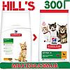 Корм Хілс Кіттен Чікен Hills Kitten Chicken для кошенят з куркою 300 г
