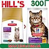 Корм Хілс Сенсетів Hills Sensetive для котів c чутливим травленням 300 г