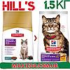 Корм Хілс Сенсетів Hills Sensetive для котів c чутливим травленням 1,5 кг