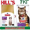 Корм Хілс Сенсетів Hills Sensetive для котів c чутливим травленням 7 кг