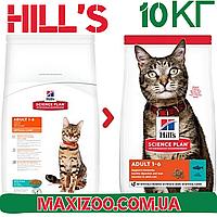 Корм Хіллс Адалт Тюна Hills Adult Care Tuna для дорослих котів з тунцом 10 кг