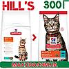 Корм Хіллс Адалт Тюна Hills Adult Care Tuna для дорослих котів з тунцом 300 г