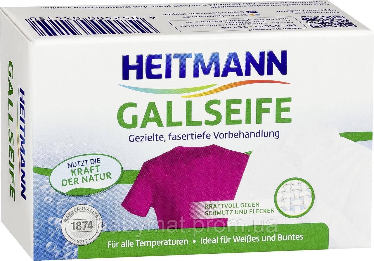 Heitmann Gallseife – мыло пятновыводитель для стирки с бычьей желчью , 100 гр Германия