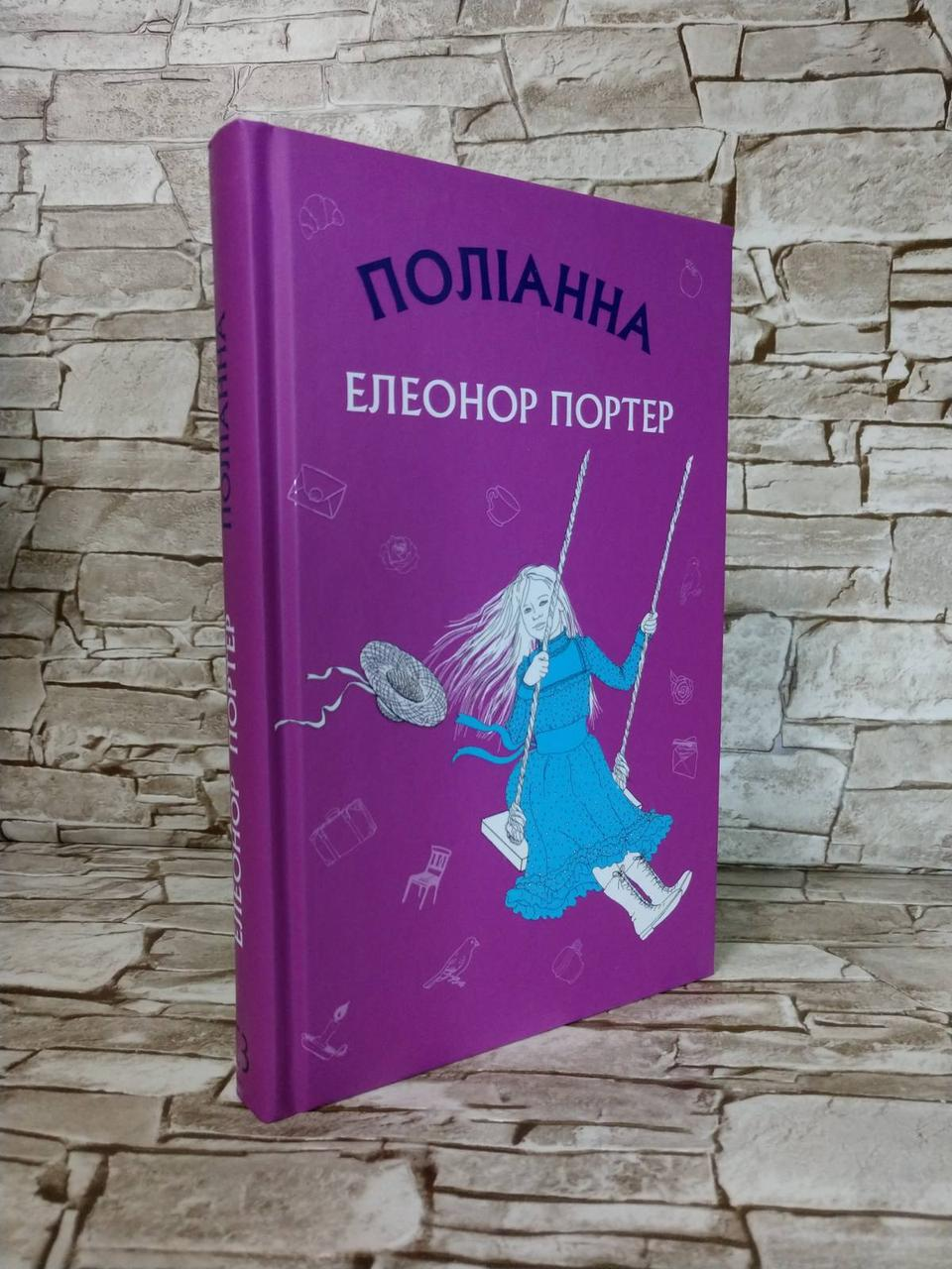 """Книга """"Поліанна"""" Елеонор Портер"""