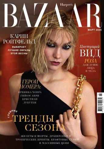 Harper's Bazaar Украина журнал №3 март 2020