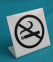"""Табличка настольная """"не курить"""""""