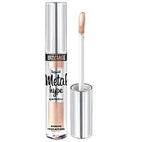 Luxvisage Metal Hype Liquid Eyeshadow Жидкие тени для век