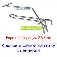 Крючок Двойной с ценником 15 см Металл на Торговую сетку Украина