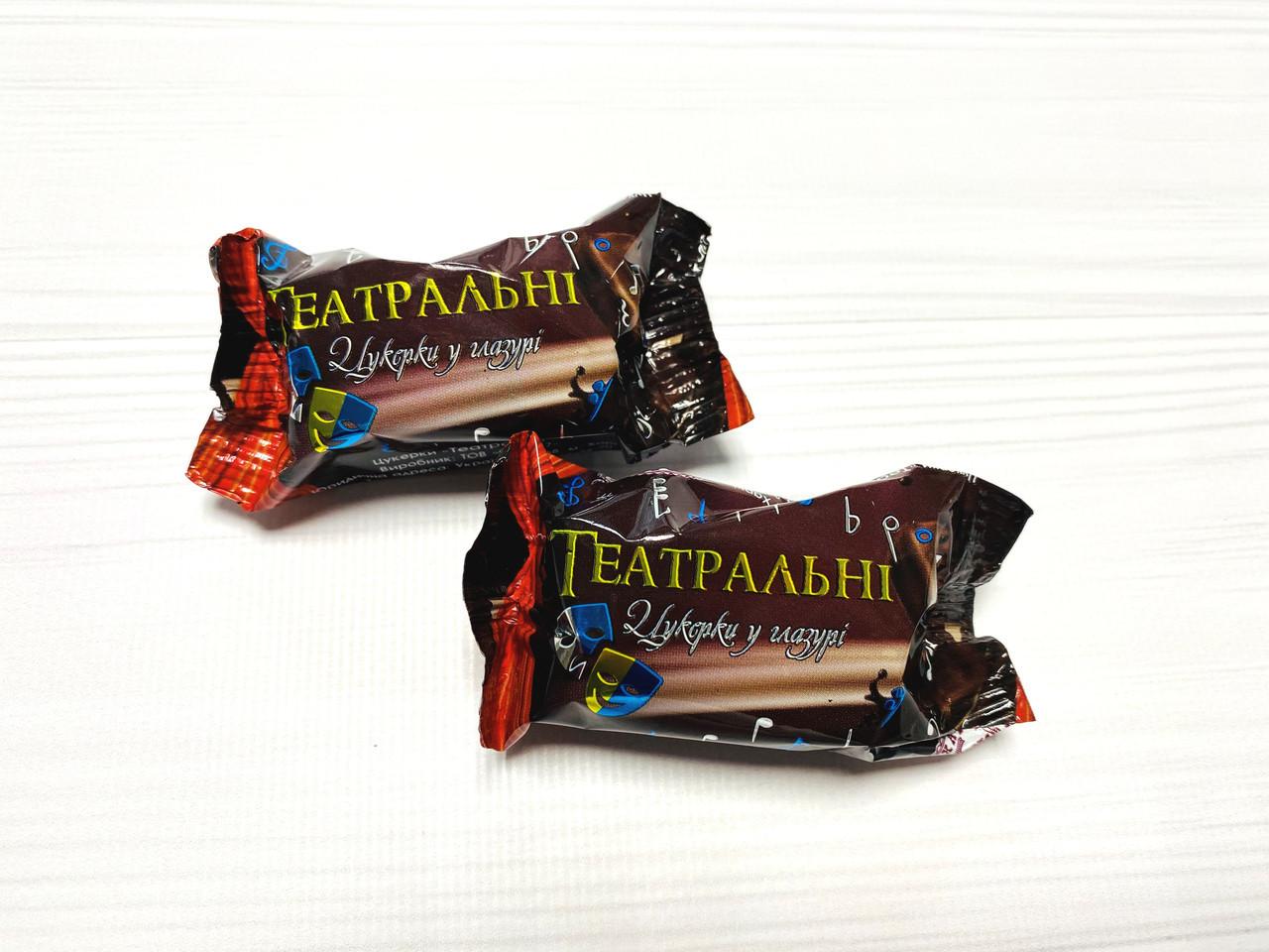 Конфеты Театральная 2,5 кг. АКЦИЯ!!!