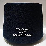 Слонимская пряжа для вязания в бобинах - полушерсть № 078 - ТЕМНЫЙ СИНИЙ -